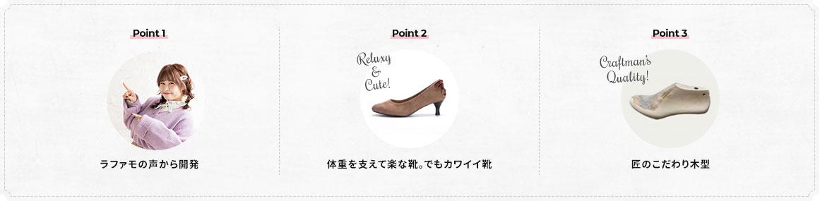 ラファモの声から開発 体重を支えて楽な靴。でもカワイイ靴 匠のこだわり木型