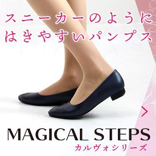 スニーカーに慣れた就活生の足でも快適に 履きやすい、足が疲れにくいパンプス