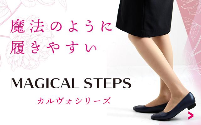 魔法のようにはきやすく、歩きやすい。マジカルステップス カルボシリーズ