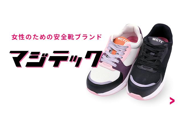 男女の足の骨格の違いに着目!これまでなかった女性のための安全靴ブランド マジテック