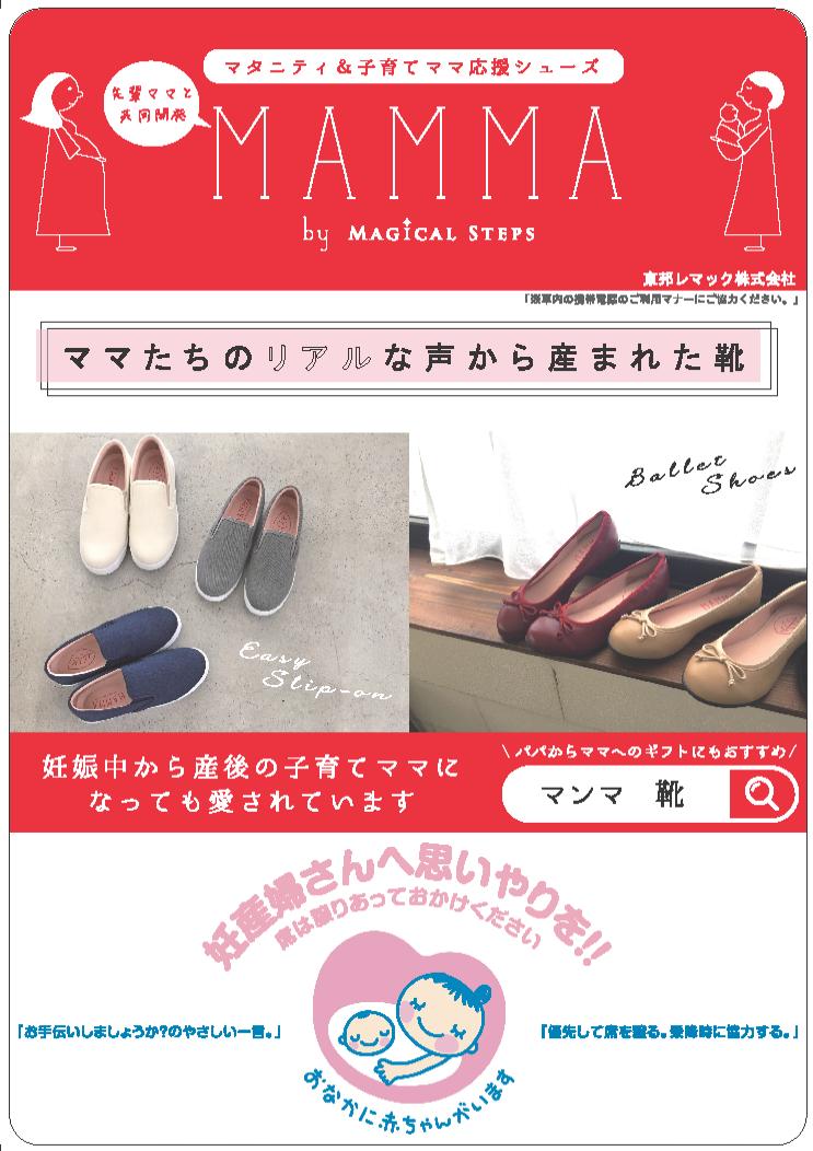 大江戸線広告「マタニティ応援企画」に参画!